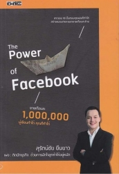 The Power of Facebook