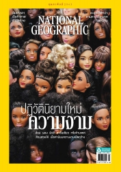 National Geographic February 2020