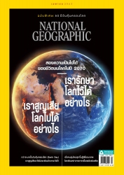 National Geographic April 2020